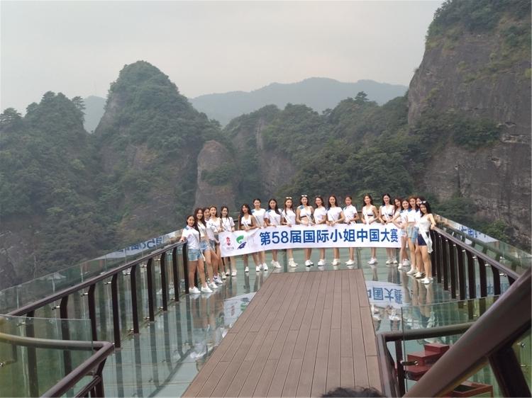 第58届国际小姐中国大赛